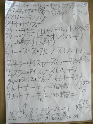 20090514002.JPG