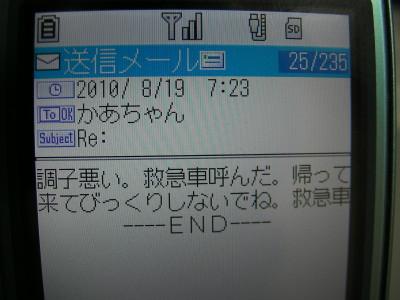 20100827001.JPG